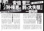 【小っさ】安倍首相事務所が週刊現代の「朴槿恵の前で大失態」に抗議!法的措置も!週刊現代は「記事に書いた通り」とキッパリ!