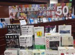 【ダメだこりゃ】渋谷丸善ジュンク堂「民主主義フェア」を再開も「シールズ本」や「1984年」「国家」などの古典を含めほとんど入れ替え(50冊中40冊)