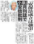 【おまいう】小泉元首相「安保法など安倍総理は強引」⇒ネット民「安倍政権は小泉政権の焼き増しだろ?自分の事棚上げすな」との反応。