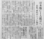 日本版CIA新設か?サミットを控えテロ対策のために自民党が政府に提言へ!ネットでは「特高の復活」「本家の下請け」という声も