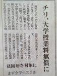【おかしくね?】チリ「大学授業料無償に!」日本「国立大授業料40万円値上げへ!」