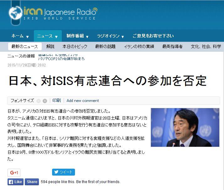 重要発言】日本は対IS(イスラム...