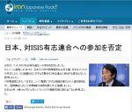 【重要発言】日本は対IS(イスラム国)有志連合へ参加しない「日本は国際舞台において非軍事的な責務を果たす」川村外務報道官