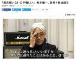 映画『母と暮せば』で復帰の坂本龍一(教授)インタビュー「イマジン作っといてくれて良かった」「地震の後に戦争が来る清志郎が言ってた通り」