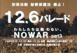 12月4日(金)5日(土)6日(日)の安倍政権反対デモの予定