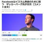 【勇者】フェイスブックCEOザッカーバーグ氏がイスラム教徒支持を表明!「私は世界中のイスラム教徒を支える輪に加わります。」
