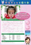 アメリカでの移植手術を目指す1歳の女の子翁長希羽(のあ)ちゃん。渡米・手術に必要な額3億2千万まであと7千万!