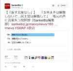 【最低最悪】Sankei(産経)Biz公式アカウント「解散するならSMAP?民主党?」のアンケート。ネット民「解散するのは産経」「2度と報道機関を名乗るな」