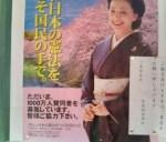 【苦情殺到】初詣に行った神社で憲法改正賛成の署名を求められる事案が多発!