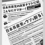 「日本共産党のウソを斬る」公明党(創価学会)が共産党攻撃の謀略ビラ配布か?