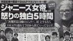 【ファン激怒】メリー喜多川氏の解任署名運動始まる!開始2日で2000人突破!