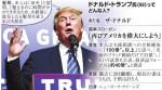【素直】トランプ氏「日本、韓国などを守ることなどできない、もっと金を払わせたい」