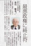 【賛同】「安倍首相は今までで最悪の総理です」ノーベル賞物理学者 益川敏英さん