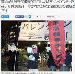 渋谷で第9回「バレンタインデー粉砕デモ」が行われる!「もらったチョコの数で人間の価値を計るな!」「SE○○Dsのデモはリア充臭いぞ!」などと声を上げる!