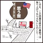 【そんなバカな】東京の番組ではTPPのデメリット(盲腸の手術で700万とか)はNGで話せない?4コマ漫画