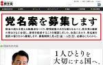 【カオス】「小沢はダメだ」by野田「合流には反対」「党名を変えるのはおかしい」「代表選をやれ」党内でさえバラバラなまま新党名の募集が始まる・・