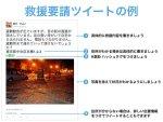 【トレンド上位まとめ】熊本地震に役立ちそうなツイート「水の確保」「停電地帯はブレーカー落とさないと火事に」の声