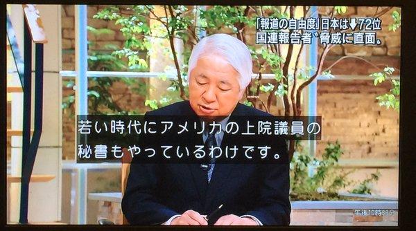【実感がない男】報ステの新コメンテーター後藤謙次氏に厳しい声「安倍総理の寿司友では無理」「いないほうがずっとマシ」