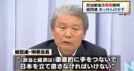 【ほぉ~】経団連榊原会長「地震があっても消費増税は計画通りやるべきだ」