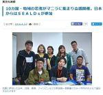 【いいね!】アジアの民主主義を発展させる若者会議がマニラで初開催される!日本からはシールズが参加