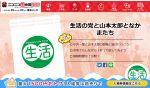 【興味深い】小沢一郎&山本太郎が「ニコニコ超会議2016(4/28/29)」に参加するらしい。1分間のフリートークが可能とか