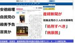 【大問題】産経新聞が鳩山・菅元首相を「病原菌」「処刑すべき」「政治的禁治産者」