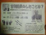 【素晴らし】甘利元大臣の地元神奈川で「甘利議員のしたことは?」と題する会合が6月11日に開催決定!