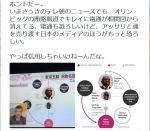 【配慮】五輪の賄賂報道で決して「電通」の関与疑惑を報道しない日本のメディアが怖すぎると話題に!