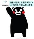【これはおかしい】熊本地震「義援金は収入」生活保護停止の可能性。東日本大震災では458世帯が義援金などが理由で生活保護が停止に!