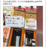 【お1人様5冊まで】「日本会議の研究」まさかの数量規制!情報流通を防ぎたい組織の買い占めを疑う声