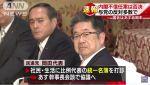 【岡田がキタ!】民進党が参院選比例で社民・生活と統一名簿を検討・打診!