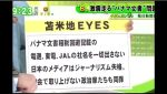 【超必見】バラいろダンディ・Dr苫米地氏「パナマ文書は脱税!電通・東電・JALを取り上げない日本のメディアはジャーナリズム失格!日本の政治家います!」