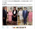 【もうやめて・・】エリザベス女王を表敬訪問した安倍夫妻とオバマ夫妻の違いが話題に!