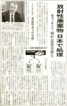 【恐怖】日本が「世界の核のゴミ捨て場」になる?仏ヴェオリア、日本で低レベル放射性廃棄物処理開始へ!