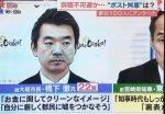【マジ?】ポスト舛添、都民100人アンケート、第1位・前大阪市長・橋下徹氏「自分に厳しく都民に嘘をつかなそう」