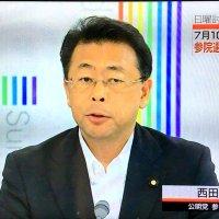 【庶民の党?】公明党・西田参院幹事長「年収800万以下の所得の低い方」発言に非難殺到!