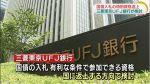 【終わりの始まり】三菱UFJ銀行が国債離れへ!日銀の異次元緩和に影