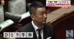 【助けてください!】山本太郎「僕は本当の事を言うから与野党から嫌われてます。もう一人ではもたない。もう一人(東京選挙区・三宅洋平氏)増やしてくれませんか」