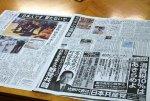 【意外と好評】あの産経新聞に共産党の広告が掲載される!「安倍政権+αよ。この声がきこえないのか!」