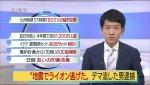 【朗報】熊本地震で「動物園からライオン逃げた」のデマツイートを流した犯人が捕まる!
