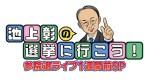 【やはり】池上彰氏が安倍政権のメディアへの圧力に言及!「第1次安倍政権の時に、メディアへの抗議が増えたがその後は減った。それが第2次安倍政権になって復活した」