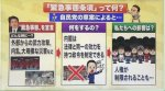 【独裁反対】自民党案の「緊急事態条項」にはネトウヨも反対しなければならない!なぜなら、民進党・共産党に「緊急事態条項」を使われるかもしれないから。