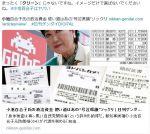 【世論調査】自民・小池氏の「クリーンさ」を評価にネットでは疑問の声
