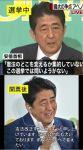 【話題の画像】安倍総理の「選挙中」と「選挙後」の言動の違いに違和感を持つ人が多発!