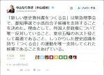 【都知事選】「新しい歴史教科書をつくる会」が小池氏支持を表明!