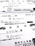 【赤旗スクープ!】稲田朋美防衛相に政治資金の重大疑惑!パーティーで白紙領収書受け取る!稲田事務所は「金額はこちらで記入」と説明!