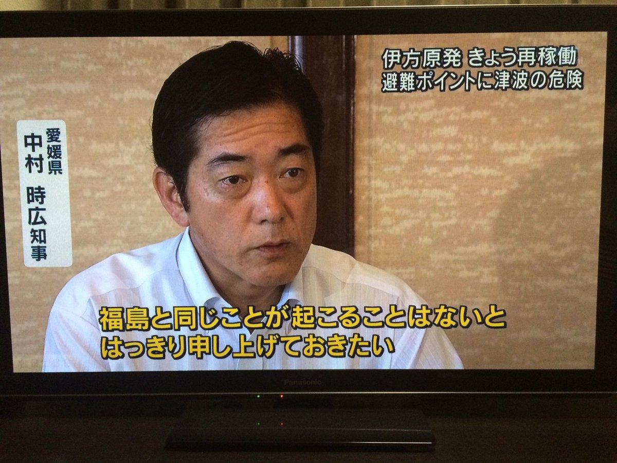 【断言】伊方原発再稼働で愛媛・中村知事「福島と同じことが起こる事は無いとはっきり申し上げておきたい」