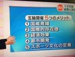 【平和の祭典じゃ・・】NHKおはよう日本が解説したオリンピックの5つのメリット。1番目は「国威発揚」2番目は「国際的存在感」