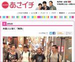 【あさイチ】NHKでイノッチ・有働由美子が物言えぬ社会の空気に抵抗!イ「叩かれても喋ったらいいと思う」有「叩かれてもね」