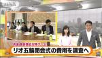 【期待】民進党が臨時国会対策チームを結成!マリオ12億円も追及へ!